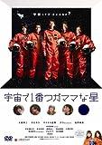 宇宙で1番ワガママな星 [DVD] image
