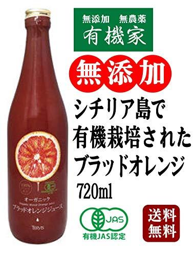 無添加 オーガニック ブラッド オレンジ ジュース 720ml ★送料無料★ イタリア ・ シチリア島 で 有機 栽培 された ブラッドオレンジ のみを使用した 果汁100% の ストレートジュース です。まろやかな甘みと濃厚なコク、爽やかな酸味が特徴で、