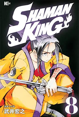 SHAMAN KING(8) (マガジンエッジKC)