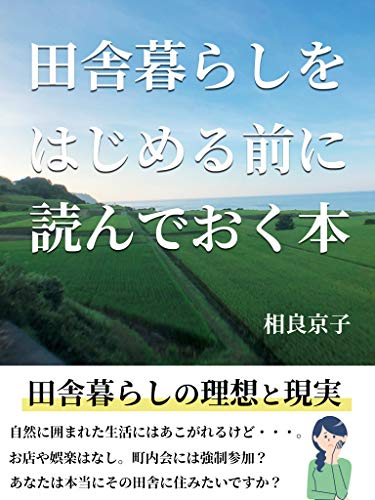田舎暮らしをはじめる前に読んでおく本