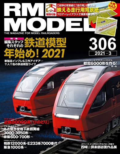 RM MODELS (アールエムモデルズ) 2021年3月号 Vol.306 [雑誌]