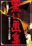 黒い画集 あるサラリーマンの証言[DVD]