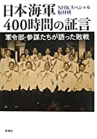 日本海軍400時間の証言―軍令部・参謀たちが語った敗戦