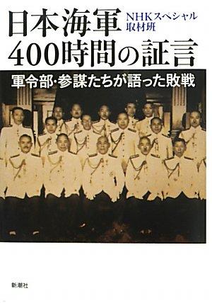 日本海軍400時間の証言―軍令部・参謀たちが語った敗戦の詳細を見る