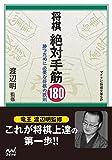 将棋 絶対手筋180 (マイナビ将棋文庫SP)