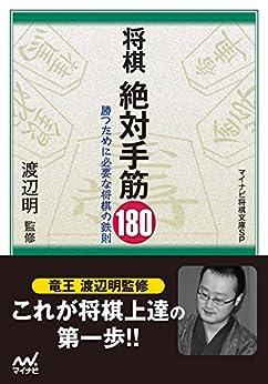 [渡辺 明]の将棋 絶対手筋180 (マイナビ将棋文庫SP)