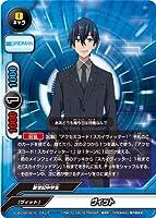 バディファイト S-UB-C05/0010 ヴィット【ガチレア】