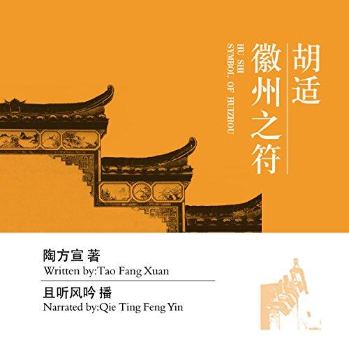 胡适:徽州之符 - 胡適:徽州之符 [Hu Shi: Symbol of Huizhou] audiobook cover art