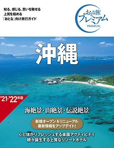 おとな旅プレミアム 沖縄 第3版