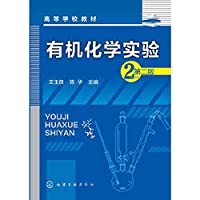 Organic Chemistry Experiment (second edition) College Books(Chinese Edition)