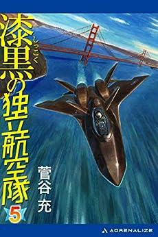 [菅谷 充, 青井 邦夫]の漆黒の独立航空隊(5)