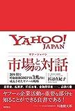 ヤフージャパン 市場との対話 20年間で時価総額50億円を3兆円に成長させたヤフーの戦略