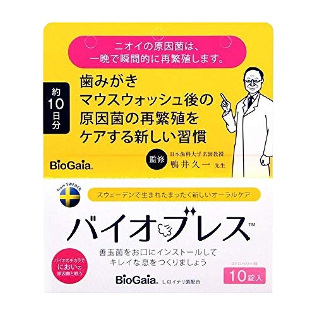 険しい特性食物バイオブレス ストロベリー味 10錠入