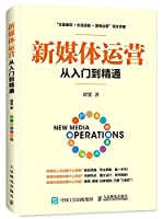 APP营销实战:抢占移动互联网第一入口(第2卷)