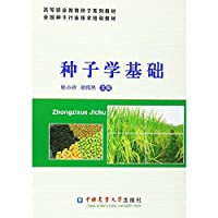 Learn basic seed(Chinese Edition)