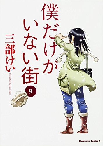 僕だけがいない街 9 (角川コミックス・エース)の詳細を見る