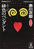 緋色のペンダント (光文社文庫)