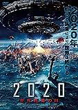 2020 世界終焉の日[ADM-5177S][DVD]