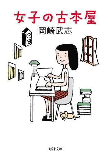 女子の古本屋 (ちくま文庫)の詳細を見る