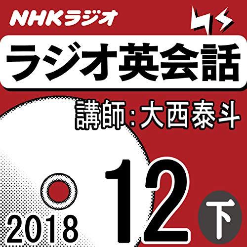 『NHK ラジオ英会話 2018年12月号 下』のカバーアート
