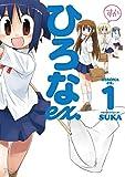 ひろなex. 1巻 (まんがタイムKRコミックス)