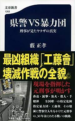 県警VS暴力団 刑事が見たヤクザの真実 (文春新書 1263)