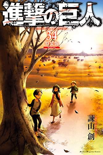 進撃の巨人(34) 特装版 Ending (週刊少年マガジンコミックス) Kindle版