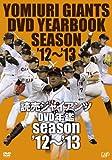 読売ジャイアンツ DVD年鑑 '12-'13[DVD]