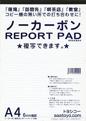 ノーカーボン 複写 レポート用紙 横罫 (A4 2冊入り)