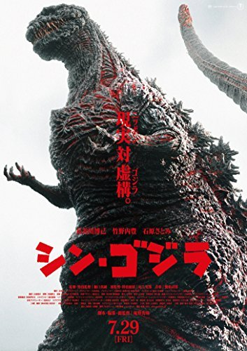 Godzilla Resurgence aka Shin Godzilla (2016) Movie Poster 24x36 by Movie Poster r Us