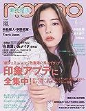 non・no(ノンノ) 2020年 06 月号 通常版 表紙: 新木優子