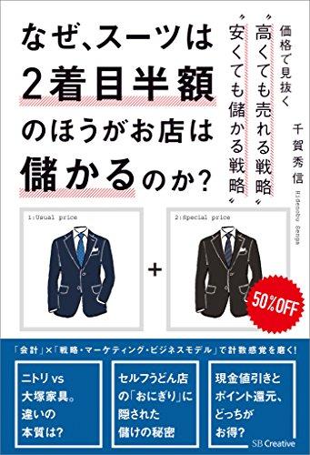 """なぜ、スーツは2着目半額のほうがお店は儲かるのか? 価格で見抜く""""高くても売れる戦略""""""""安くても儲かる戦略"""""""