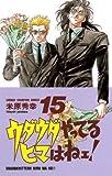 ウダウダやってるヒマはねェ! 15 (少年チャンピオン・コミックス)
