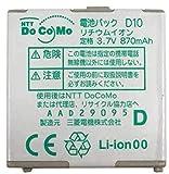 限定 HCMA NTT docomo ドコモ 電池パック D10 D905I D705i対応