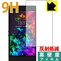PDA工房 Razer Phone 2 9H高硬度[反射低減] 保護 フィルム [前面用] 日本製