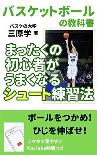 Basketball Fundamental Book Shooting Drills for youth player (Basketball Univ) (Japanese Edition)