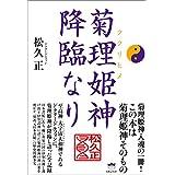 菊理姫(ククリヒメ) 神降臨なり