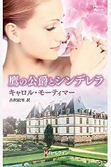 鷹の公爵とシンデレラ (ハーレクイン・ヒストリカル・スペシャル) Kindle版