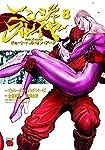 ニンジャスレイヤー キョート・ヘル・オン・アース 8 (8) (チャンピオンREDコミックス)