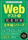 Webテスト1【玉手箱シリーズ】完全対策 2023年度