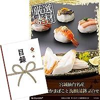 【目録引換券+A3パネルでお届け】宮城仙台名産 笹かまぼこと海鮮蒲鉾詰合せ