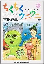 ちくちくウニウニ 全 (ビッグコミックススペシャル)