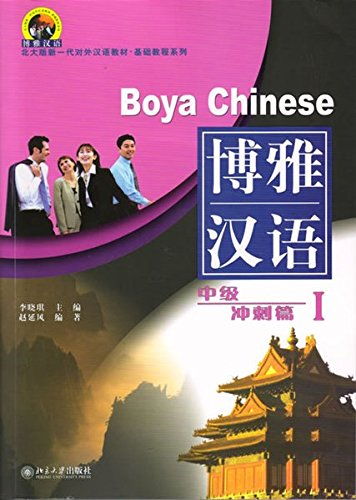 Boya Chinese: Intermediate Spurt I (With CD) (English and Chinese Edition)