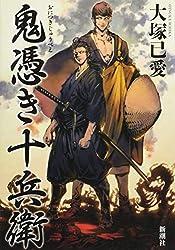 大塚已愛『鬼憑き十兵衛』(新潮社)