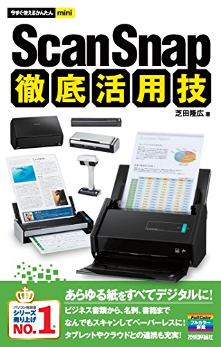 ScanSnap 徹底活用技 今すぐ使えるかんたんmini
