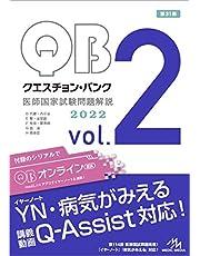 クエスチョン・バンク 医師国家試験問題解説2022 vol.2