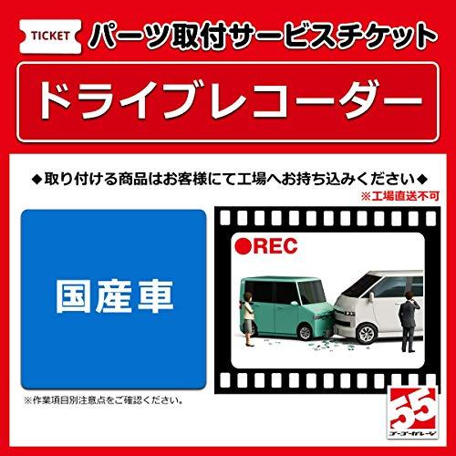 【工場持込・前カメラのみ・国産車専用】 ドライブレコーダー取付