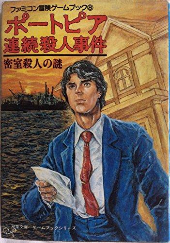 ポートピア連続殺人事件—密室殺人の謎 ファミコン冒険ゲームブック8