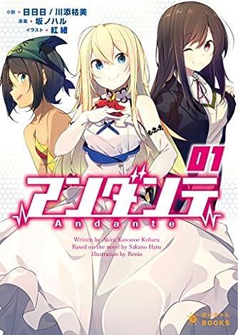 アンダンテ 01 (ぽにきゃんBOOKSライトノベルシリーズ)
