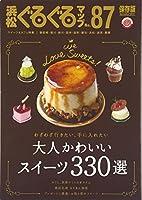 浜松ぐるぐるマップ〈87〉保存版 大人かわいいスイーツ330選